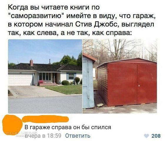 Правильный гараж