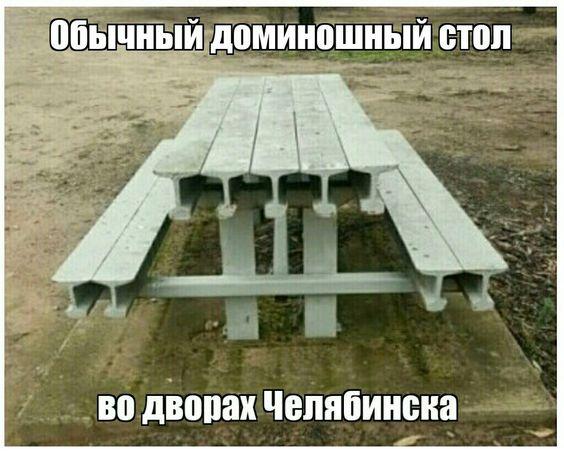 Обычный доминошный стол