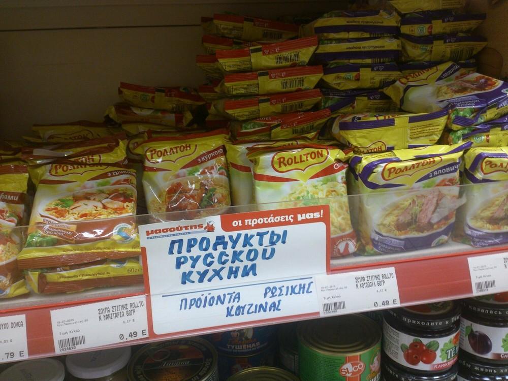 Продукты русской кухни