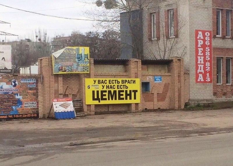 У вас есть враги, у нас есть цемент