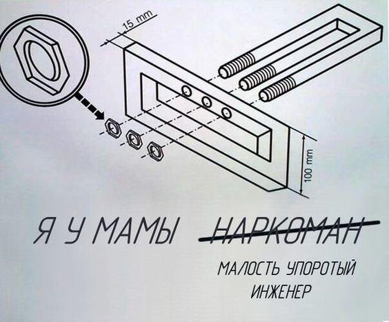 Малость упоротый инженер