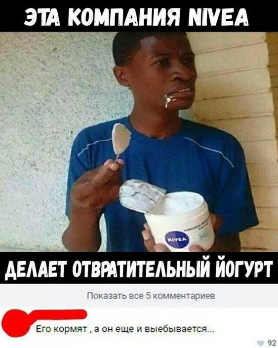 Nivea делает отвратительный йогурт