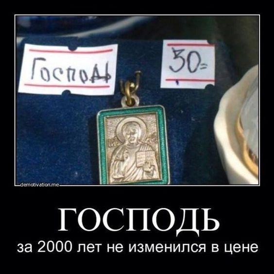 Господь за 2000 лет не изменился в цене